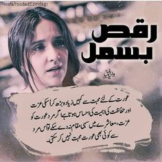 Deep Words, True Words, Poetry Quotes, Urdu Poetry, Dramatic Quotes, Optometry Humor, Pak Drama, Urdu Thoughts, Insta Posts