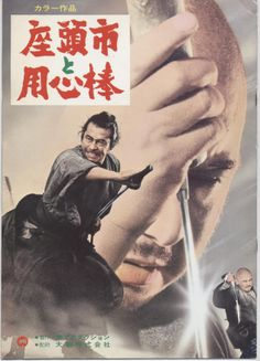 Zatoichi Meets Yojimbo (Kihachi Okamoto), 1970 - La Légende de Zatoïchi : Zatoïchi contre Yojimbo