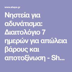 Νηστεία για αδυνάτισμα: Διαιτολόγιο 7 ημερών για απώλεια βάρους και αποτοξίνωση - Shape.gr