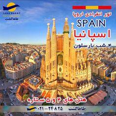تور انفرادی اسپانیا ۴ شب بارسلون هتل ۴ستاره: ۸۵۰ یورو + هزینه پرواز هتل ۵ ستاره: ۱۰۵۰ یورو + هزینه پرواز اطلاعات بیشتر:۰۲۱۲۴۸۲۵ www.tahagasht.com