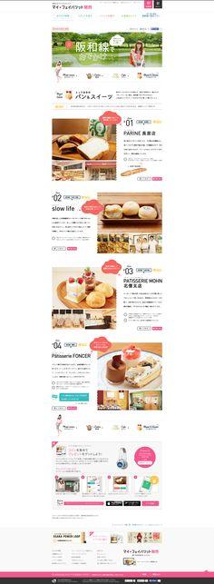 【特集Vol.77】とっておきのパン スイーツ:阪和線でおでかけ:マイ・フェイバリット関西