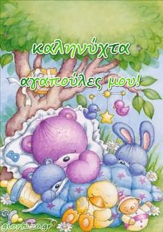 Όμορφες Εικόνες Καληνύχτα - giortazo Greek Love Quotes, Good Night, Good Morning, Winnie The Pooh, Disney Characters, Fictional Characters, Babys, Animals, Nighty Night