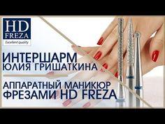Аппаратный маникюр фрезой ПЛАМЯ с красной насечкой // HD Freza® - YouTube