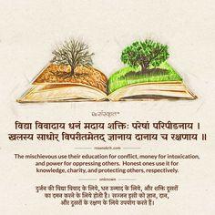 Sanskrit Quotes, Sanskrit Mantra, Gita Quotes, Vedic Mantras, Karma Quotes, Smile Quotes, Hindi Quotes, Mahabharata Quotes, Chanakya Quotes