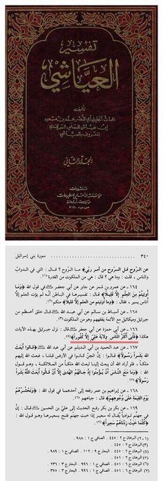 في كتب الشيعة يحرفون القران ( عباد القبور - الدين المزيف)