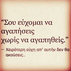 Υπάρχει; Fake Love Quotes, Epic Quotes, My Life Quotes, Sex Quotes, Tumblr Quotes, Movie Quotes, Greek Language, Greek Quotes, Picture Quotes