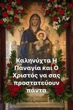 Good Night, Good Morning, Mother Mary, Christian Faith, Wise Words, Christianity, Wish, Prayers, Artwork
