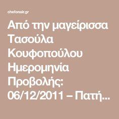 Από την μαγείρισσα Τασούλα Κουφοπούλου Ημερομηνία Προβολής: 06/12/2011 – Πατήστε εδώ για να δείτε το video YΛΙΚΑ 9 αβγά 9 κ.σ. ζάχαρη 9 κ.σ. καρύδια 9 κ.σ. φρυγανιά τριμμένη ή παξιμάδι 2 κ.σ. ψιλό σιμιγδάλι 4 κ.γ. μπέικιν πάουντερ 1 κ.γ. κανέλα ½ κ.γ. γαρύφαλο σκόνη Μαργαρίνη Βιτάμ Soft Ξύσμα από 1 πορτοκάλι 2 βανίλιες …