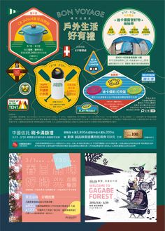 Let's Go Camping! on Behance