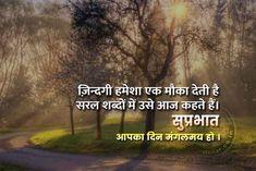 Suprabhat suvichar Subh Vichar | सुप्रभात Hindi SMS Good Morning Beautiful Quotes, Hindi Good Morning Quotes, Morning Inspirational Quotes, Good Morning Msg, Morning Wish, Gud Morning Msg