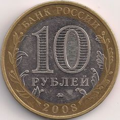 Wertseite: Münze-Europa-Osteuropa-Russland-Рубль-10.00-2008-Удмуртская Республика