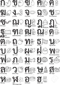 Thai Alphabet Royalty Free Cliparts, Vectors, And Stock Illustration. Image 8267420.