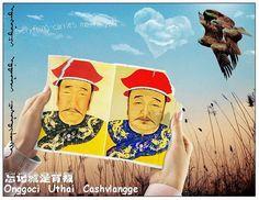 自由滿洲 Sulfan Manju ( Free  Manchuria)®: 沒有了武力,滿族人什麽都不是~~~~