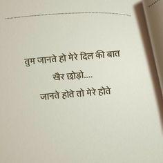 2 Line Quotes, Shyari Quotes, Hindi Quotes Images, Punjabi Love Quotes, Mixed Feelings Quotes, Best Friendship Quotes, Gulzar Quotes, Zindagi Quotes, Cute Love Quotes