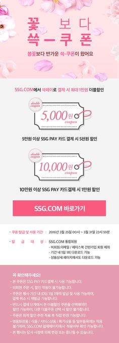 SSG.COM_coupon_web_145880959041117.png (810×2330)