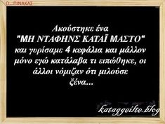 Funny Greek, Wise Words, Picture Video, Espresso, Funny Quotes, Jokes, Cards Against Humanity, Humor, Videos