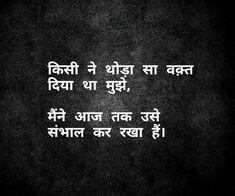 All kind of Jokes, shayari, fun message, memes etc Hindi Quotes Images, Shyari Quotes, Motivational Picture Quotes, Life Quotes Pictures, Hindi Quotes On Life, Hurt Quotes, Good Life Quotes, Mood Quotes, Motivational Shayari