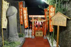 Atami Adult Museum   Atlas Obscura