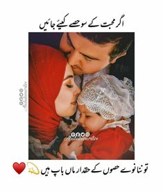Love My Parents Quotes, Mom And Dad Quotes, Alhamdulillah For Everything, Welcome To The Group, Best Urdu Poetry Images, Cute Relationships, Parenting Quotes, Positive Quotes, Bindas Log