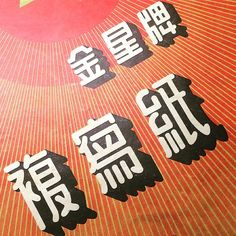 #chinatypo #type #typography #字型 #中文字 #書体 #字體 #漢字 #中國字 #華文 #chinese #hanzi #kanji #hanja #characters #字拍