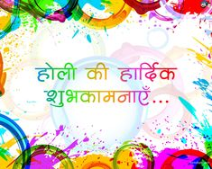 17 Best images about Holi Wallpapers on Pinterest | Holi