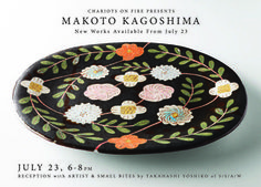 05 // JULY 2015 MAKOTO KAGOSHIMA-SUMMER 2015 A summer tradition at Chariots on Fire! We welcome Makoto Kagoshima back to Venice with a new body of ceramic work. On View From 23 JULY 23 JULY 6-8PM RECEPTION WITH ARTIST & SMALL BITES by TAKAHASHI YOSHIKO of S/S/A/W from TOKYO SAVE THE DATE! ** Makoto Wares are available year round.  The event showcases a large offering of Makoto's latest works. **