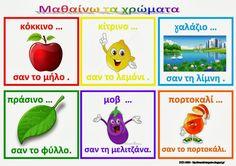 Το νέο νηπιαγωγείο που ονειρεύομαι : Μαθαίνω τα χρώματα στο νηπιαγωγείο Preschool Education, Baby Education, Kindergarten Classroom, Math 4 Kids, Learn Greek, Teaching Colors, Alphabet Coloring, Greek Language, Color Shapes