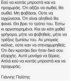 . Greek Quotes, Wise Quotes, Happy Life, Poetry, Wisdom, Greeks, Thoughts, Feelings, Sayings