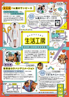 Seikatsu Kobo on Behance Creative Poster Design, Creative Posters, Graphic Design Posters, Graphic Design Illustration, Web Design, Japan Design, Flyer Design, Layout Design, Dm Poster