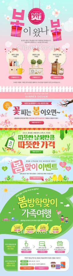 #봄 관련 이벤트 탬플릿 모음입니다. #클립아트코리아 #clipartkorea #이미지투데이 #imagetoday #통로이미지…