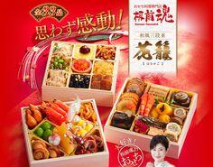 おせち料理.com: 板前魂の花籠 和風三段重おせち料理 3人前 全33品目