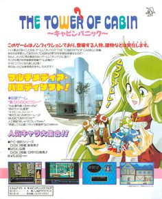 Tower OF Cabin ad for MSX2.