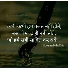 new Hindi motivational quotes picture collection - Life is Won for Flying (wonfy) People Quotes, True Quotes, Words Quotes, Motivational Quotes, Poetry Quotes, Sayings, Strong Quotes, Quotes Positive, Hindi Quotes Images