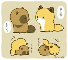 タヌキとキツネまとめ(アタモト様) (5ページ目) - Togetter Cute Paintings, Animal Paintings, Cute Animal Drawings, Cute Drawings, Anime Animals, Cute Animals, Japan Design, Fox Art, Cute Comics