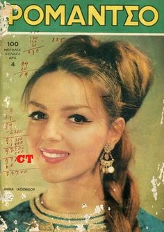 ROMANTSO COVER Greece Pictures, Old Greek, Vintage Pictures, Tv, Nostalgia, Actresses, Retro, Magazine Covers, Beauty