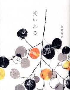 """""""ukeireru"""" - Shozo Kajima"""