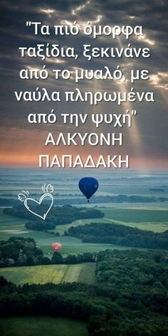 Qoutes, Life Quotes, Greek Words, Greek Quotes, Fashion Quotes, Picture Quotes, Good Morning, Psychology, Relationship