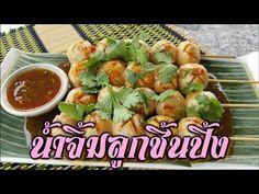 น้ำจิ้มลูกชิ้นปิ้ง (สูตรน่้ำมะขามเปียก) Thai spicy sauce for grill meatb...