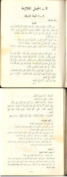 كتاب القواعد للسنة التاسعة أساسي - البرنامج الجزائري القديم .