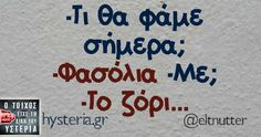 Funny Greek, Old Memes, Free Therapy, Greek Quotes, Just Kidding, True Words, Funny Jokes, Lol, Sayings