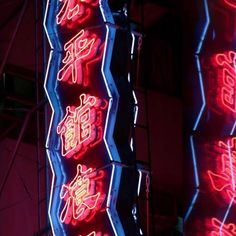 Neon Aesthetic, Neon Signs, Wallpapers, Photography, Photograph, Wallpaper, Photography Business, Photoshoot, Fotografie