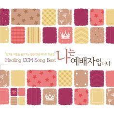 V.A / 私は礼拝者だ (4CD) [オムニバス][CD] 韓国音楽専門ソウルライフレコード - Yahoo!ショッピング - Tポイントが貯まる!使える!ネット通販