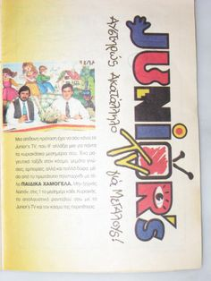 "Junior's TV Greece,""Children Smile"",in the 90's. ""ΠΑΙΔΙΚΑ ΧΑΜΟΓΕΛΑ"""