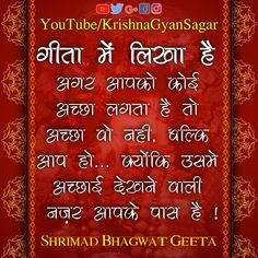 Hindi Quotes Images, Hindi Quotes On Life, Spiritual Quotes, Words Quotes, Life Quotes, Happy Good Morning Quotes, Good Morning Beautiful Quotes, Krishna Quotes In Hindi, Radha Krishna Love Quotes