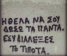 New Quotes Greek Graffiti Ideas My Life Quotes, New Quotes, Wall Quotes, Faith Quotes, Happy Quotes, Funny Quotes, Inspirational Quotes, Motivational, Saving Quotes