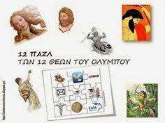 12 ΘΕΟΙ ΤΟΥ ΟΛΥΜΠΟΥ-ΠΑΖΛ Ancient Greece, School Projects, Ancient History, Mythology, Crafts For Kids, Baseball Cards, Education, Crafts For Children, Kids Arts And Crafts
