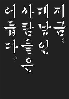 지금 Korean Letters, Korean Alphabet, Graphic Design Tips, Book Design, Graphic Art, Print Layout, Typography Letters, Typography Logo, Grafik Design