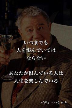 バディ・ハケット (1924年8月31日 - 2003年6月30日) アメリカのコメディアン、俳優。 リトルマーメイドや不思議な世界の物語などに出演した。 Wise Quotes, Famous Quotes, Book Quotes, Words Quotes, Inspirational Quotes, Sayings, Dream Word, Japanese Quotes, Philosophy Quotes