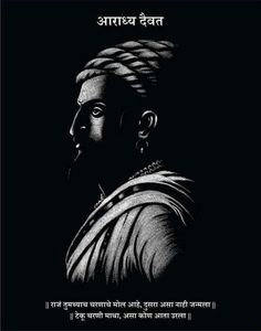 Full Hd Wallpaper Android, Download Wallpaper Hd, Shivaji Maharaj Quotes, Shivaji Maharaj Painting, Hd Dark Wallpapers, Shivaji Maharaj Hd Wallpaper, Lord Shiva Hd Wallpaper, Black And White Wallpaper, Creativity Quotes