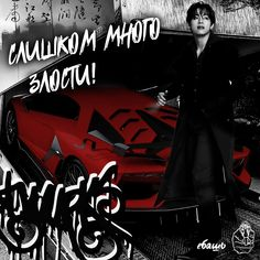 Russian Red, Black Style, Bts Taehyung, Dark Red, Cyber, Darth Vader, Icons, Wallpaper, Instagram